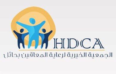 جمعية هدكاء لرعاية المعاقين