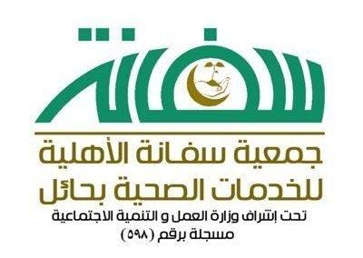 جمعية رعاية المعاقين سفانة