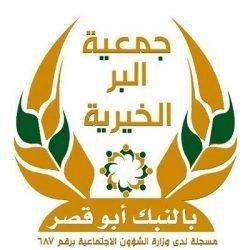 جمعية البر بالنبك ابوقصر